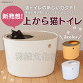 IRIS》PUNT-530桶式貓便箱貓砂盆(直立桶式不帶砂)
