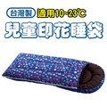Litume 意都美 (台灣製) 兒童印花睡袋- 寶藍印花 (耐寒度:10-23℃) C1066  戶外.露營.兒童睡袋.居家.小朋友睡袋