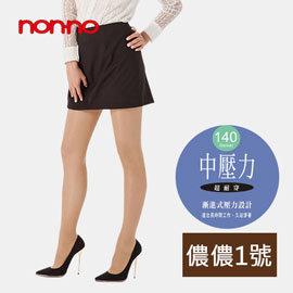 【non-no儂儂】140D中壓力褲襪-7776(中膚色/深膚色/黑色三色可選)