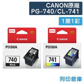 原廠墨水匣 CANON 1黑1彩 PG-740+CL-741/ 適用 CANON PIXMA MG2170/ MG3170/ MG4170/ MG2270/ MG3270/ MG3570/ MG4270