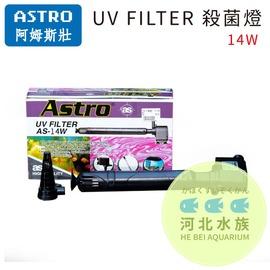 河北水族   ASTRO 阿姆斯壯 ~ UV FILTER 殺菌燈 14W~AS~14