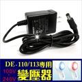 台灣典億DE-110/113美容儀專用零件--變壓器 [85882]
