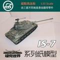 1比50(普通噴墨打印)蘇聯IS-7重型坦克 1:35 紙模型 蘇系重坦 坦克世界 軍武宅手工DIY