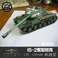 未經聯系拍下,一概不發貨蘇聯IS-2重型坦克 精細版 1:50 紙模型 坦克世界 1944年型 斯大林