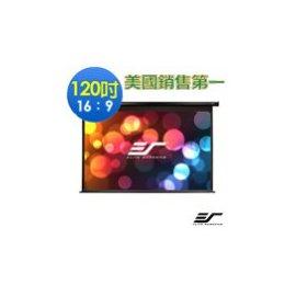 Elite Screens 120吋 16:9 升級版加長上黑邊暢銷型電動幕-玻纖布 PV