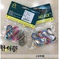 【野外營】(2入)野樂 Camping Ace-8字釦 多色 #ARC-113-7 │繩釦/ 鋁合金 營繩掛勾 S型掛鉤、八字釦、8字扣