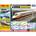 恰得玩具  PLARAIL鐵道王國 新高鐵創意軌道組 TP87760