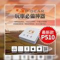 【缺貨】免運費 台灣總代理公司貨 P-GEAR 車涯 P510 手機APP社交平台 車輛加速測試儀 保固一年