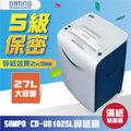聲寶SAMPO CB-U8102SL 碎紙機A4 粉碎狀 低分貝 保密 可碎小迴紋針、訂書針、信用卡、光碟