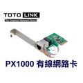 TOTOLINK PX1000 有線網路卡 PCI-E Gigabit 1000M 螃蟹卡 RJ-45