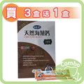 ﹝康寶婦嬰﹞首選A+白金版 天然有機海藻鈣(85條)【買3盒再送1盒】
