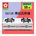 櫻花牌 G612K 不鏽鋼二口傳統式瓦斯爐