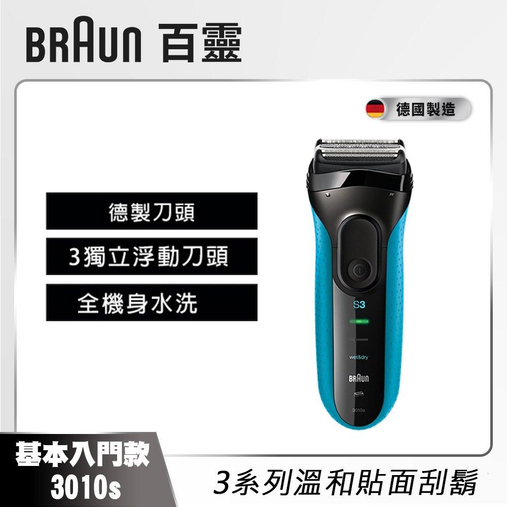 【德國百靈 BRAUN】新升級三鋒系列 電鬍刀 3010s