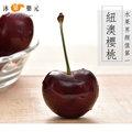 《沐果樂元》紐澳櫻桃1.8公斤水果禮盒