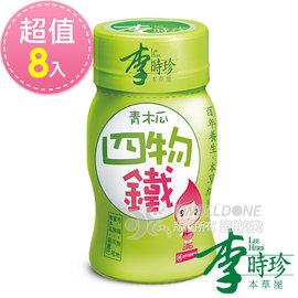 【李時珍】青木瓜四物鐵 共8瓶