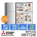 MITSUBISHI 三菱冰箱 MR-FT24E ★ 237公升/雙門/負離子抗菌