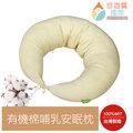 【悠遊寶國際-MIT手作的溫暖】有機棉多功能哺乳安眠枕