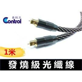 [EC]高級數位光纖線 1米 OD:7mm 24K鍍金 藍蟒外殼 防震編織網 光纖線 公對公(30-239-01)