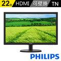 (不用等,直接殺!!!) PHILIPS 飛利浦 223V5LHSB2 22型LED寬螢幕 HDMI介面