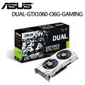 ASUS華碩 DUAL-GTX1060-O6G-GAMING 顯示卡