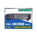 監控系統專用 VGA切換器 可2台主機共用1台螢幕 方便省錢實用 VGA分配器 1分2分配器 dvr