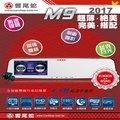 【小樺資訊】開發票 贈32G、點煙器響尾蛇 M9 行車記錄器 GPS測速 FHD 1080P 4.5吋 測速後照鏡式
