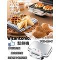 什麼是小V 日本最強 Vitantonio 鬆餅機 VWH-110-W 三明治 鯛魚燒 百變窩夫機 帕尼尼 瑪德蓮