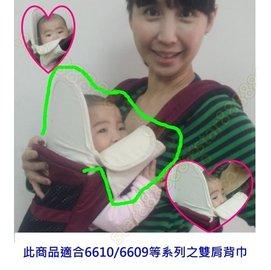 領頭羊~愛兒寶aiebao雙肩腰凳背帶 護頸墊 護頭墊 保護寶寶頸椎 3個月 寶寶