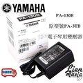『立恩樂器』免運公司貨 YAMAHA 電子琴 變壓器 PA-130B 電源供應器 PA130B 原( PA-3TB )