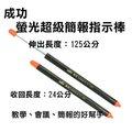 成功 指揮筆 螢光頭超級簡報棒(125cm) 1315B