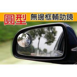 圓型 無邊框輔助鏡 後視鏡加強片 超廣角鏡片 360度調整角度 第三隻眼 廣角後視鏡 高清