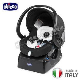 Chicco ~ Auto~Fix Fast 手提汽座 提籃汽座  完美黑