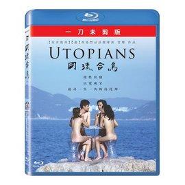 BD藍光:同流合烏 (Blu-ray)Utopians