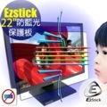 【EZstick抗藍光】22吋寬 亮面 貼邊式 抗藍光護眼光學液晶螢幕保護板 保護鏡 尺吋 : 505*325mm