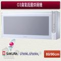 SAKURA 櫻花牌烘碗機╴殺菌烘碗機 O3臭氧殺菌 熱風循環 白色烤漆 90cm(Q7565WXL)