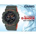 CASIO 卡西歐 手錶專賣店 時計屋 G-SHOCK GA-110LN-3A 耐衝擊構造 防水200米橡膠錶帶 自動LED照明