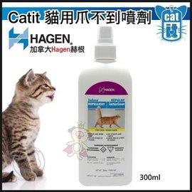 ~GOLD~加拿大Hagen赫根~貓用爪不到噴劑 ~ 300ml 嫌忌劑 避嫌劑 訓練 防止傢俱咬壞