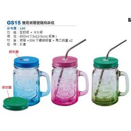 CS15雙用漸層玻璃梅森瓶450cc ~ 耐酸熱冷多功能杯 繽紛彩色 梅森玻璃杯 水果梅森杯 梅森玻璃水杯 造型杯 飲料杯 創意杯~