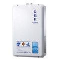 〔一新精品衛浴〕莊頭北TH-7132FE 13公升數位恆溫熱水器