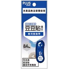 むPLUSめ39-144豆豆彩貼魔豆專用替換帶
