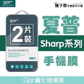 SHARP 系列  GOR 9H 夏普 Sharp 玻璃鋼化保護貼 全透明 2片裝 區 S3 Z3 S2 上市 ~ 滿299免 ~