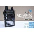 『光華順泰無線』ADi AF-46 (雙鋰電組)超值版 單頻 UHF 無線電 對講機 餐飲 保全 工程 賣場