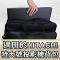 BSG博士佳投影機背包★適用於HITACHI系列投影機背包★超大投影機背包推薦