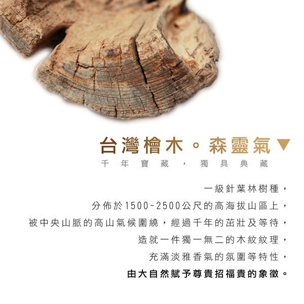 來自千年寶藏的台灣檜木,一級針葉林,獨一無二的細緻紋理,充滿淡雅香氣的氛圍