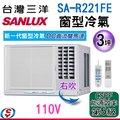 (含標準安裝) 【信源】3坪【台灣三洋SUNLUX 窗型冷氣(右吹)】SA-R221FE (110V) *24期零利率分期