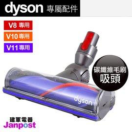 [建軍電器]原廠Dyson V8 SV10 Motrhead 碳纖維毛刷吸頭 可參考V6 SV09