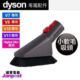 [建軍電器] 促銷免運全新現貨 100%原廠正品 Dyson V8 專用小軟毛吸頭 Absolute Fluffy可參考