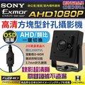 【CHICHIAU】AHD 1080P SONY 200萬豆干型針孔監視器攝影機/密錄/蒐證