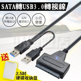 SATA硬碟 轉 USB 3.0 硬碟轉接線 2.5吋 3.5吋 支援4TB 易驅線 外接線 外接盒 3.5吋需加購電源(80-2924)