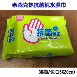 【奈森克林】純水抗菌濕紙巾 30張/ 包~純水99.9%、無酒精、無螢光劑【台灣製】